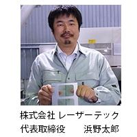 株式会社レーザーテック代表取締役 浜野太郎